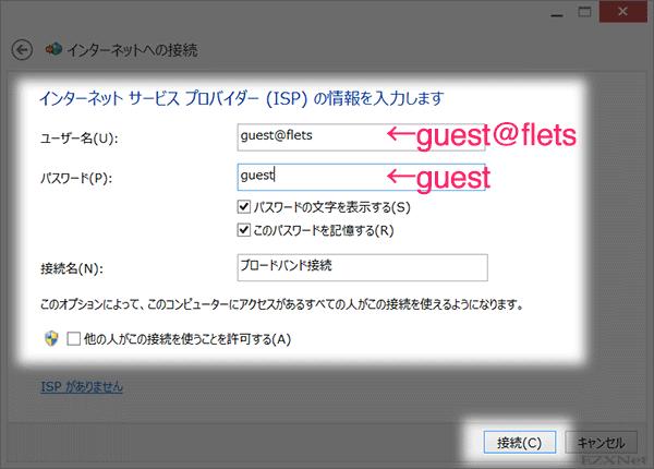 ユーザ名にguest@flets、パスワードにguestそれぞれ入力します。