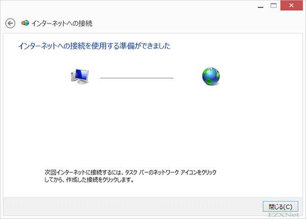 リモートコンピュータへの接続が確立すると「インターネットへの接続を使用する準備ができました」と表示されます。