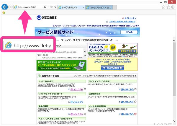 ブラウザを起動してアドレス入力バーにフレッツサービス情報サイトのアドレスを入力します。