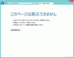 Webブラウザから接続できませんでした