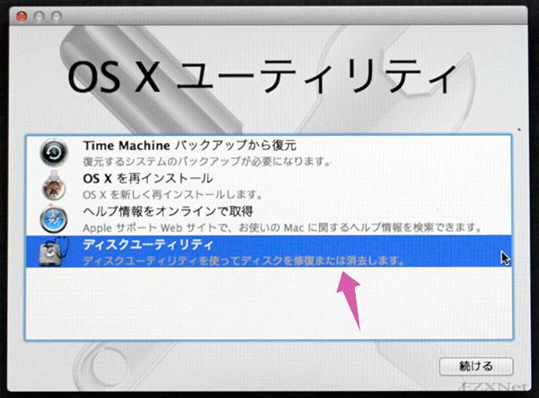内蔵ハードディスクの消去を行うにはディスクユーティリティを選択します