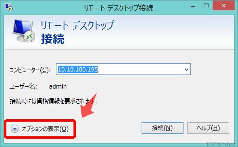 リモートデスクトップ接続の画面が表示されている時に左下の「オプションの表示」を選択します