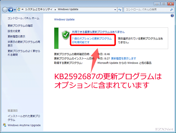 KB2592687の更新プログラムは「オプションの更新プログラム一覧」に含まれています