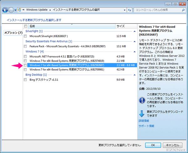 KB2592687の更新プログラムを選択