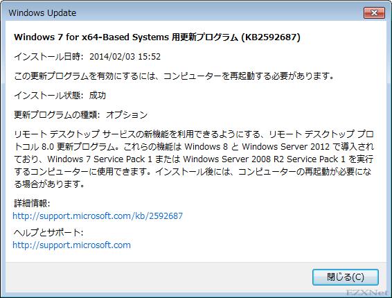 KB2592687の更新プログラムの内容を確認