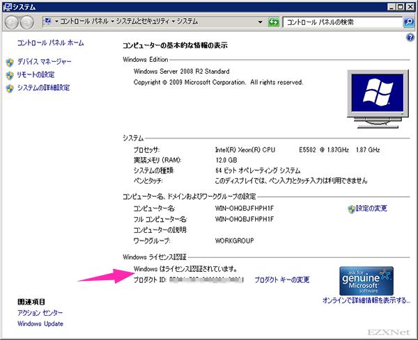 システムの画面で確認して「Windowsはライセンス認証されています。」と表示されていれば終了です