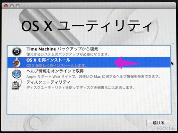 OS X を再インストールを選択します