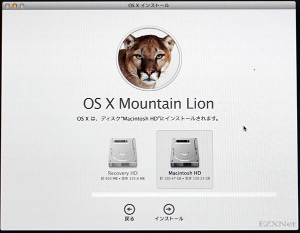 Mac OS X Mountain Lion 10.8のインストールするハードディスクを選択します