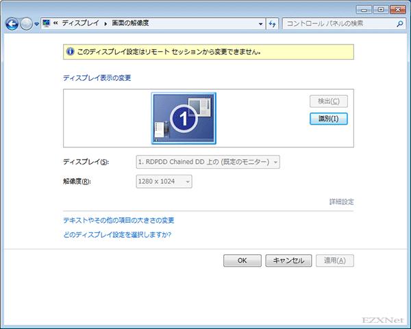 コントロールパネルでディスプレイの設定を確認するとディスプレイは一台だけ認識されている。