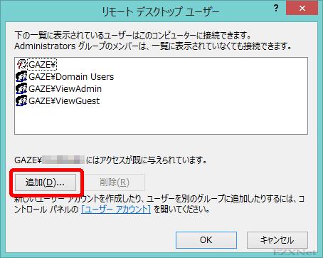 リモートデスクトップユーザー一覧に表示されているアカウントはホストPCへの接続が許可されます