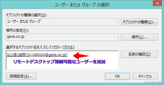 ユーザーを選択中