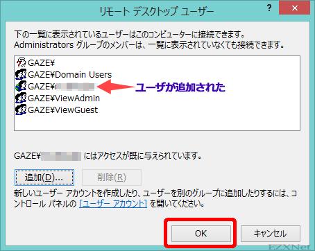 ユーザが追加されたことを確認する