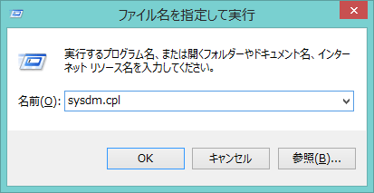 システムのプロパティは「ファイル名を指定して実行」で「sysdm.cpl」で開く事が出来ます