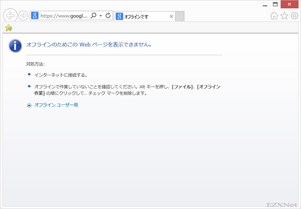 「オフラインのためこのWebページを表示できません。」と表示されてインターネットへの接続ができな
