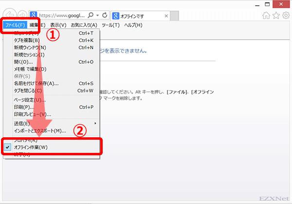 左上にある「ファイル」>>「オフライン作業」のチェックを外してInternet Explorerを右上の×ボタンをクリックして閉じます。