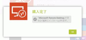 Android版Microsoft Remote Desktop
