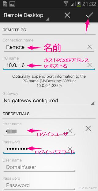 Connection Name、PC name、User name、Passwordにそれぞれ接続に必要な情報を入力する