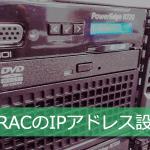 Dell iDRACのIPアドレス設定