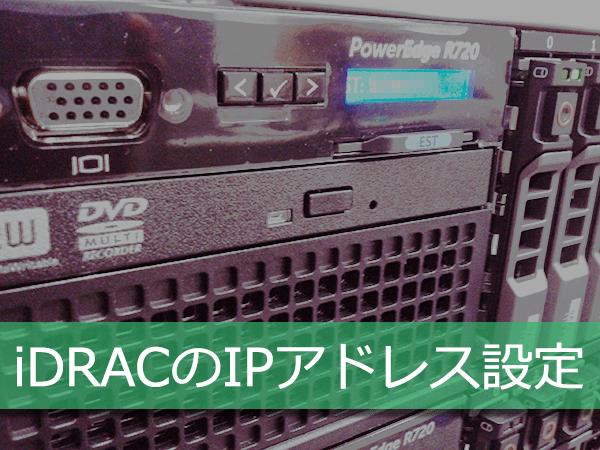 Dell Power Edge R720のiDRACにIPアドレスを設定します