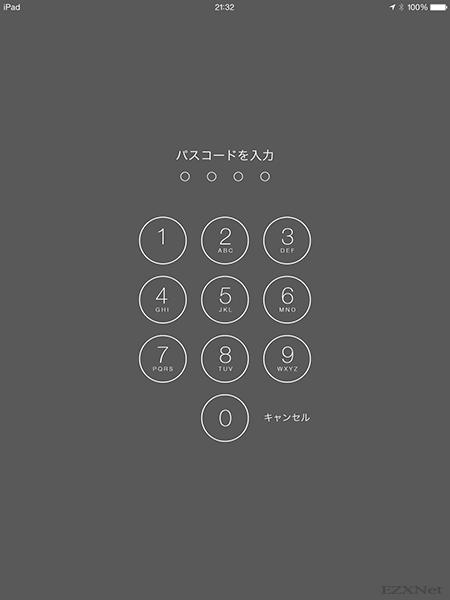 iPadに設定をしているパスコードを入力して進みます