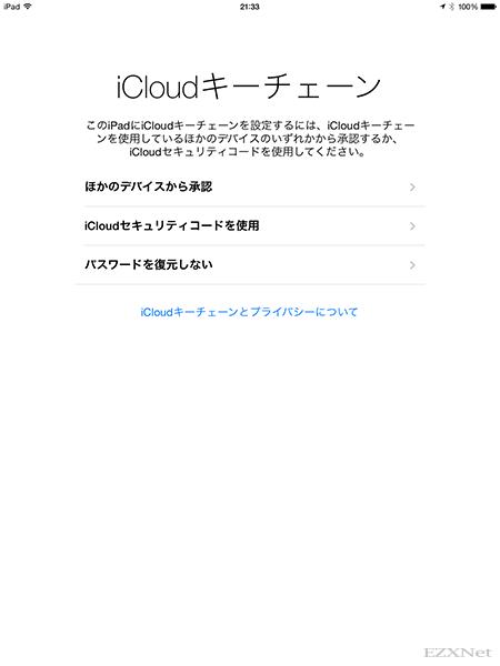 iCloudキーチェーンを利用するかを設定します