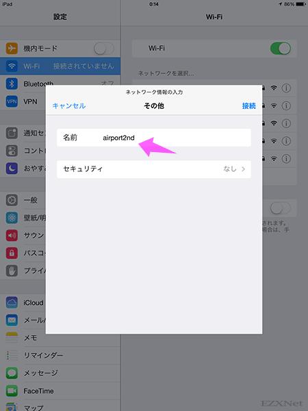 名前の入力欄に接続をしたいWi-FiネットワークのSSIDを入力します