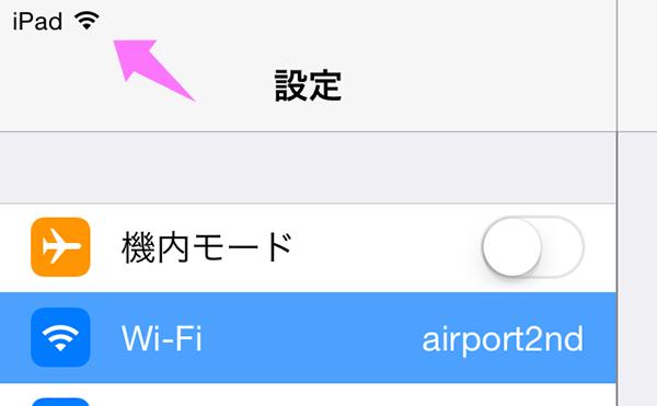 画面の左上にあるWi-Fiのアイコンが表示されている時はWi-Fiに接続している状態を示します