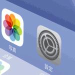 iPadのWi-Fi接続設定方法【iOS7】