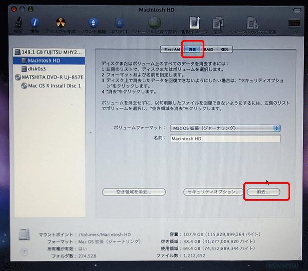 ディスクユーティリティではハードディスクのパーティションの作成や消去ができます