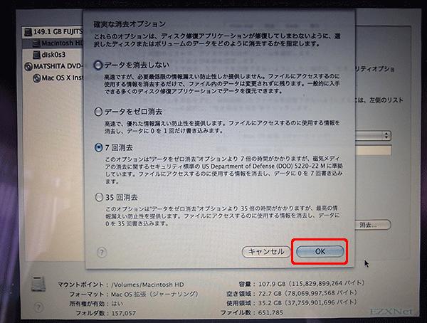 ハードディスクの消去オプションでは消去をする回数を選択できます