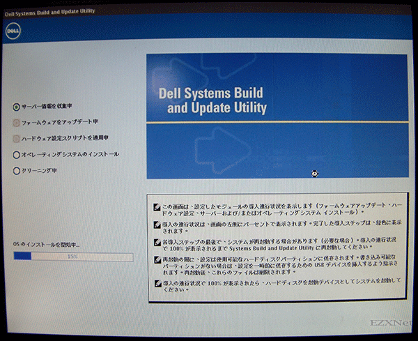 Dell Systems Build and Update Utilityのインストールが開始されます