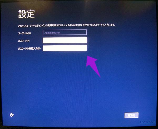 Administratorパスワードの設定をします