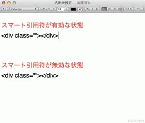 ダブルクォーテーションを入力して次の文字を入力した時に自動的に変換されてしまう画像