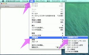 メニューバーの「編集」→「自動置換」→「自動置換を表示」を選択