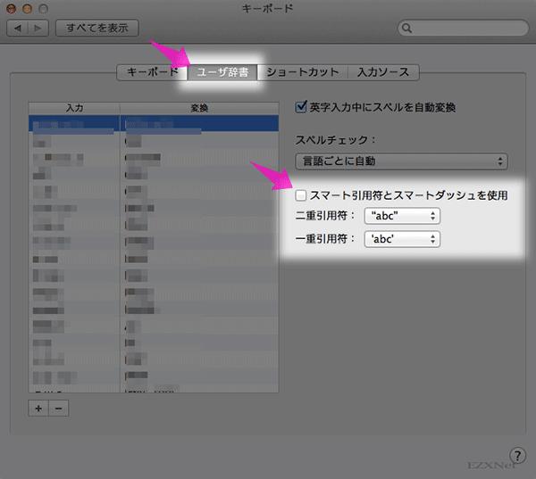「スマート引用符とスマートダッシュを使用」のチェックボックスのチェックを外します