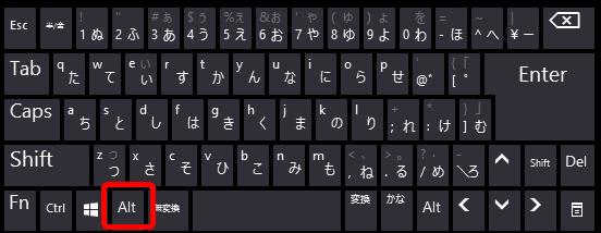 キーボードの「Altキー」を押下してメニューバーを表示させます