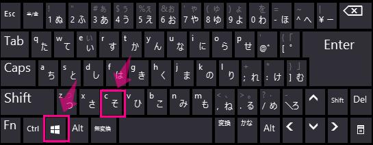 ショートカットキーで起動する時はWindowsロゴキーとCを押下します