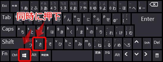 キーボードショートカットでWindows ロゴ キーとXキーを同時に押下します
