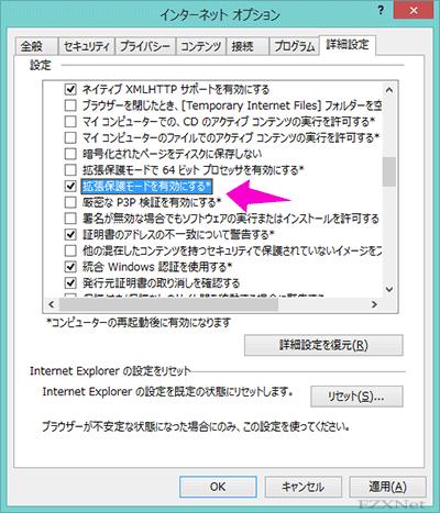 インターネットオプションの「拡張保護モード」を有効(IE11)