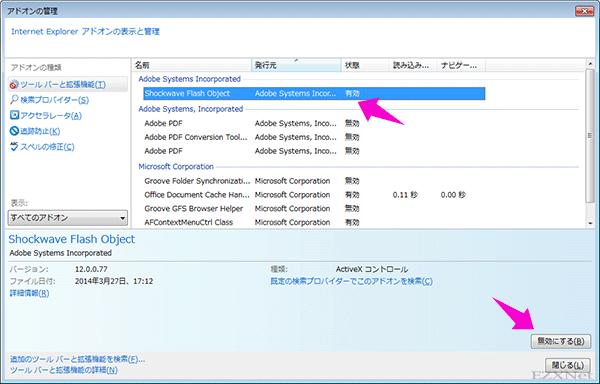 IEのアドオン機能のAdobe Flash Playerを無効(IE11)