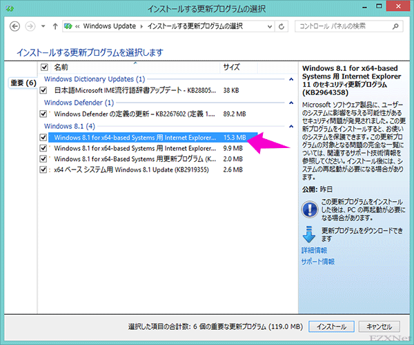 Windows 8.1 for x64-based Systems 用 Internet Explorer 11 のセキュリティ更新プログラム (KB2964358)