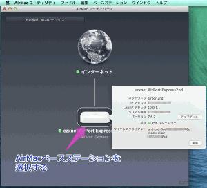 検出したAirMacベースステーションを選択します