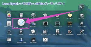 Launchpad→その他→AirMacユーティリティで起動します