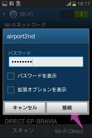 Wi-Fiネットワークに接続するためのパスワードを入力します