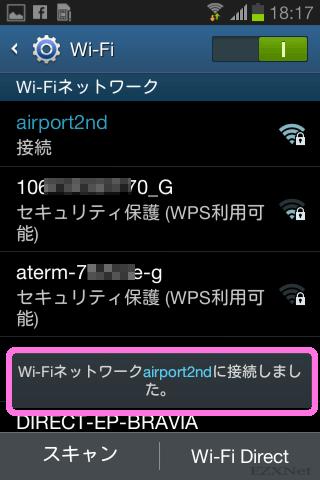 「Wi-Fiネットワークに接続しました」と表示されると設定完了です