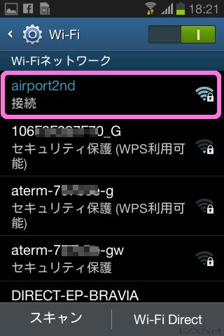 接続されました。設定をしたWi-Fiネットワークの範囲内に入ると自動的に接続されるようになります