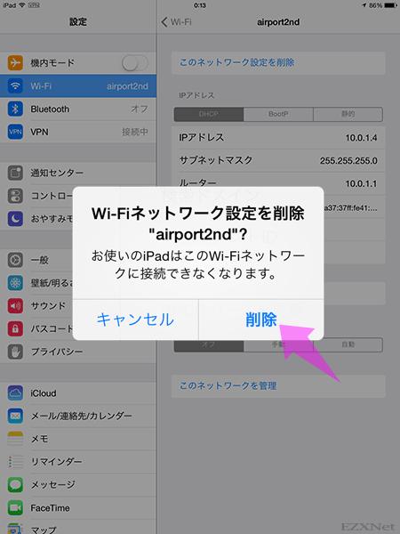 ポップアップで表示される「Wi-Fiネットワーク設定を削除」で削除を選択します