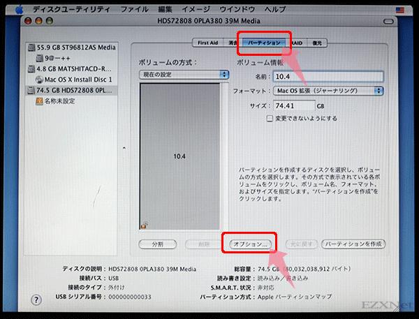 MacOSをインストールするディスクのフォーマット形式はMacOS拡張(ジャーナリング)を選択しオプションをクリックします