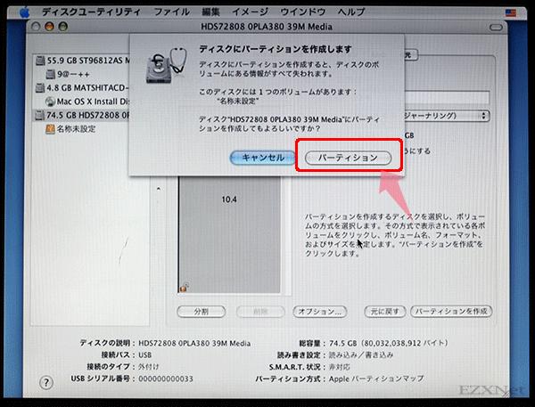 パーティションをクリックするとディスクのフォーマットが始まりデータが消去されます
