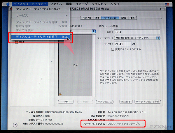 メニューバーのディスクユーティリティから「ディスクユーティリティを終了」を選択します